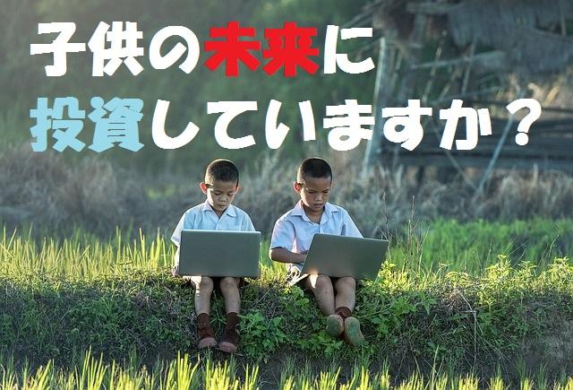 子供をプログラミングスクール通わせるべき理由