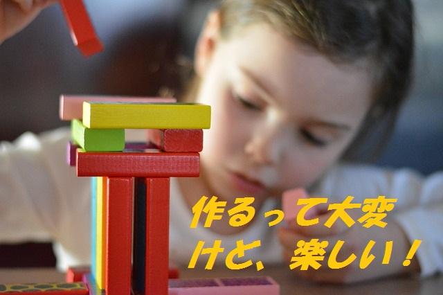 プログラミングでモノづくりの楽しさを子供に体験してもらおう