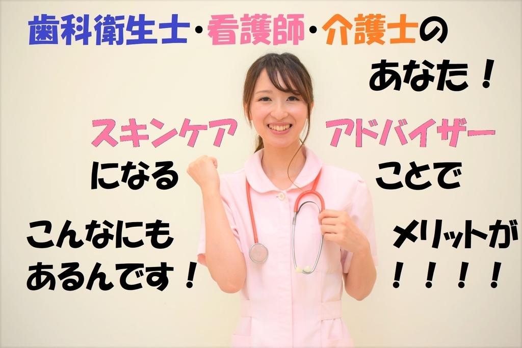 歯科衛生士、看護師、介護士がスキンケアアドバイザーになるメリット