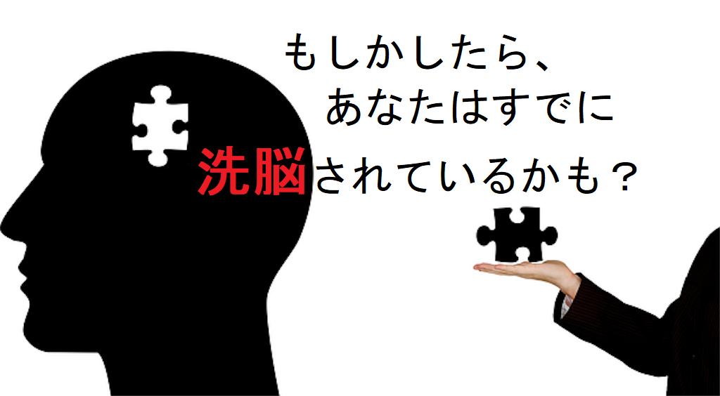 あなたはもしかしたら宗教に洗脳されているかも?