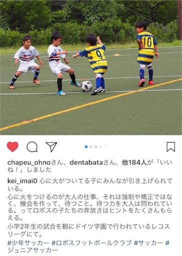 f:id:neutralfootball:20180623093041j:image