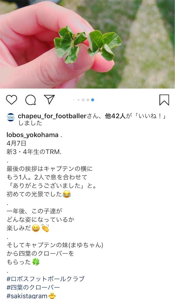 f:id:neutralfootball:20190417173849j:image