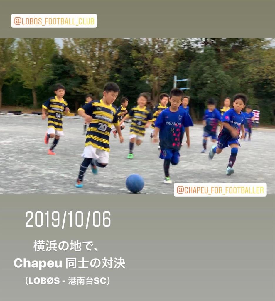 f:id:neutralfootball:20191008225733j:image