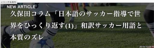 f:id:neutralfootball:20191025191934j:image