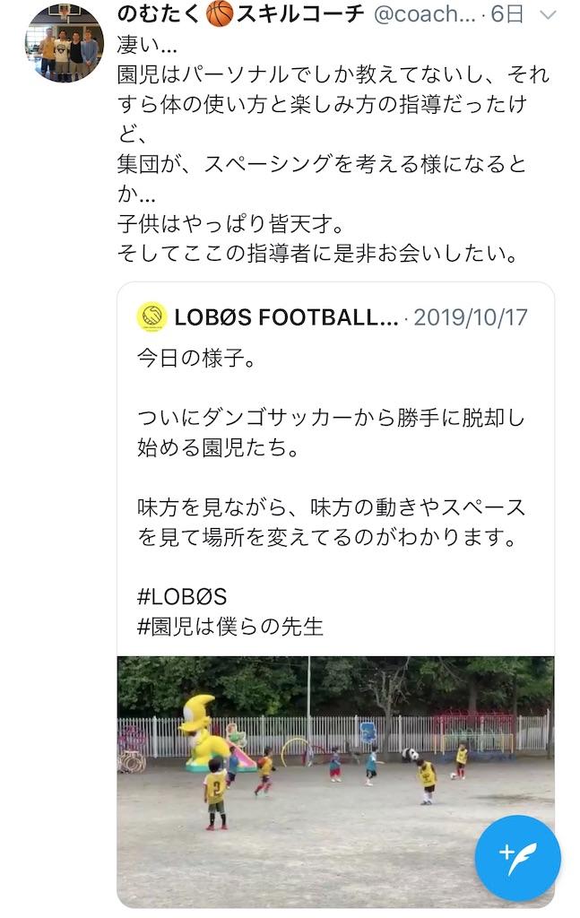 f:id:neutralfootball:20191025193806j:image