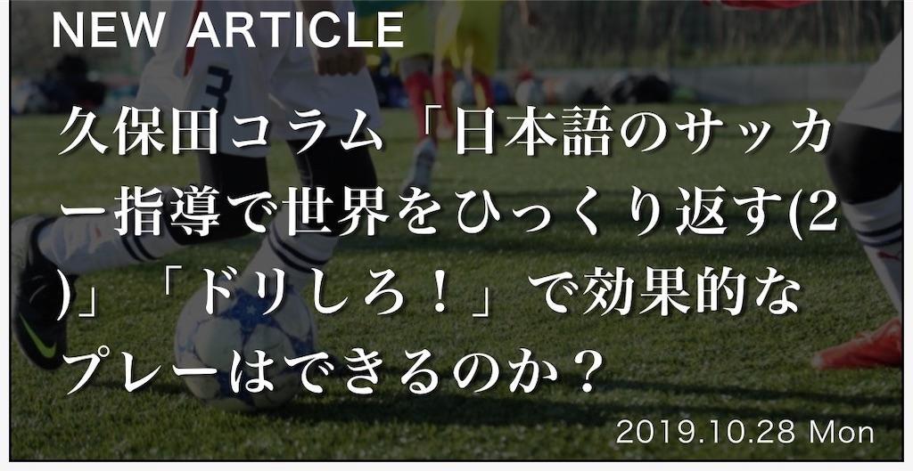 f:id:neutralfootball:20191028173211j:image