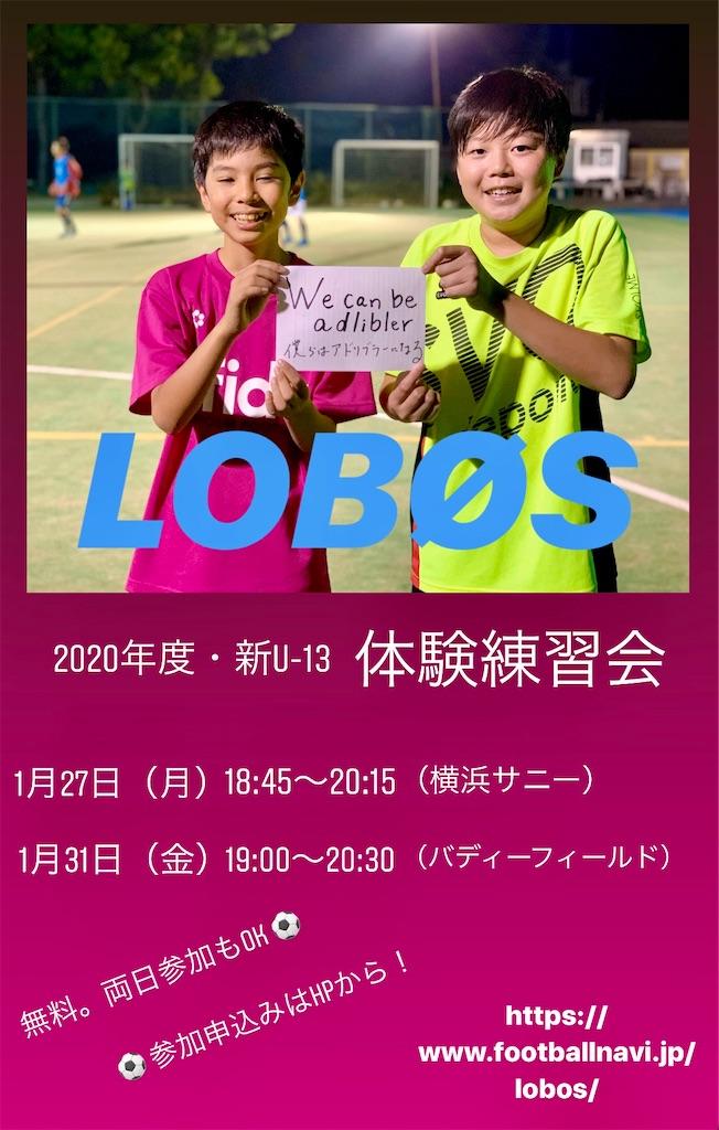 f:id:neutralfootball:20200115212244j:image