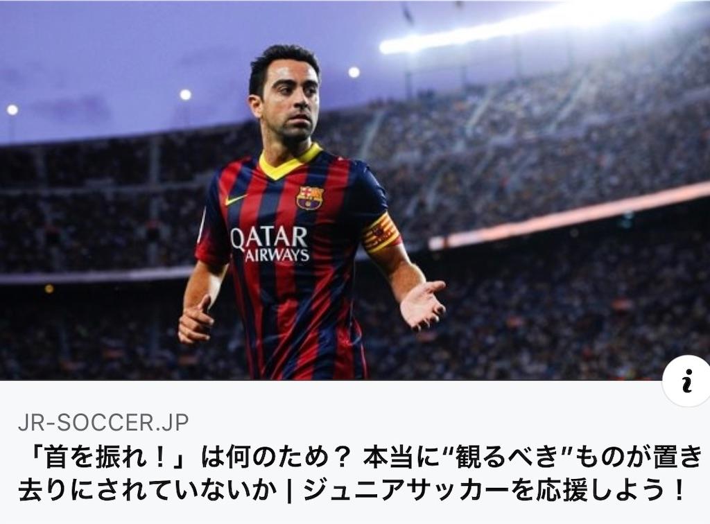 f:id:neutralfootball:20200130220647j:image