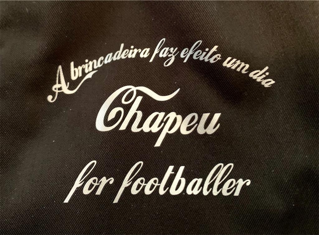 f:id:neutralfootball:20200218204654j:image