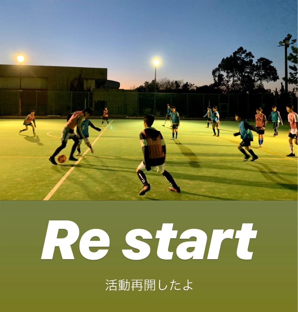 f:id:neutralfootball:20200320105219j:image
