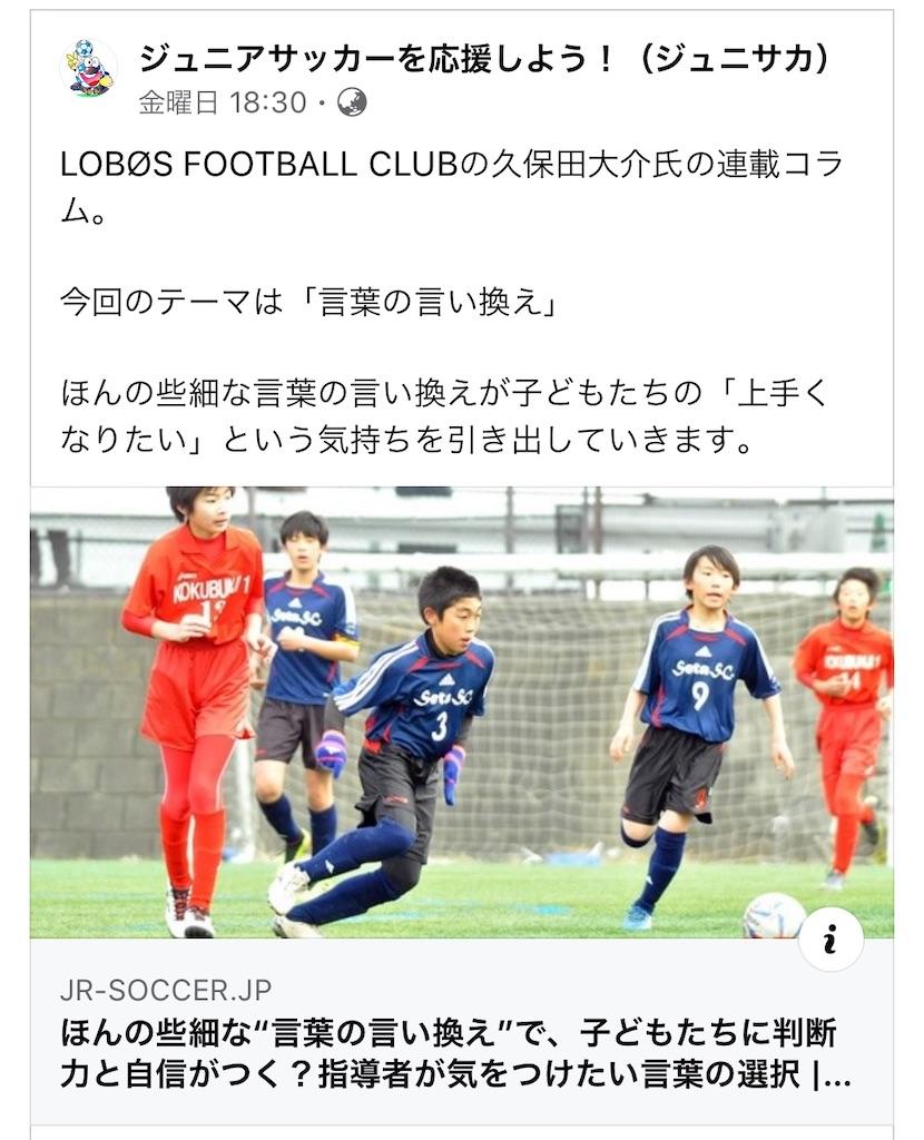 f:id:neutralfootball:20200330193536j:image