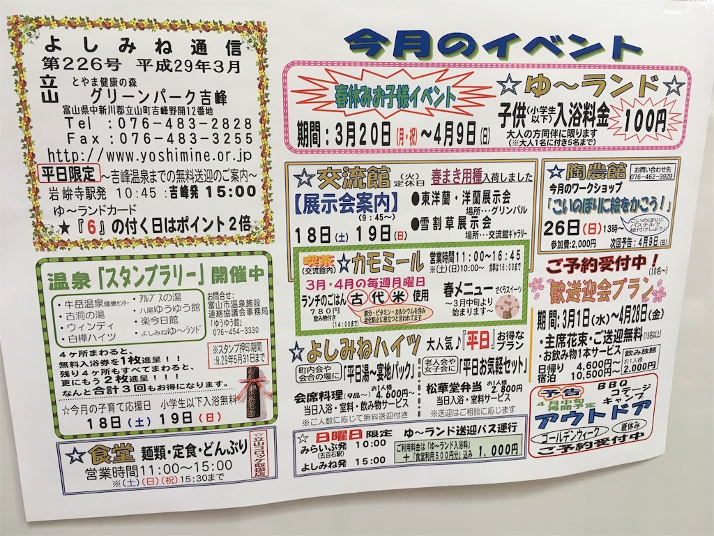f:id:neutrallife-seitaikawamoto:20170319122537j:image