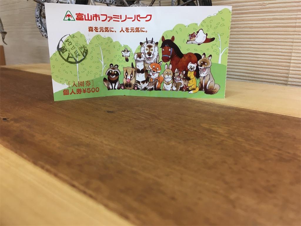 f:id:neutrallife-seitaikawamoto:20170624123112j:image