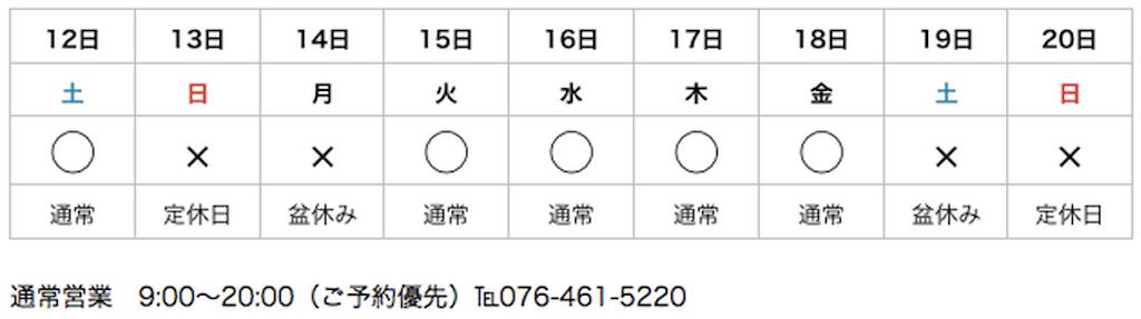 f:id:neutrallife-seitaikawamoto:20170813174152p:image