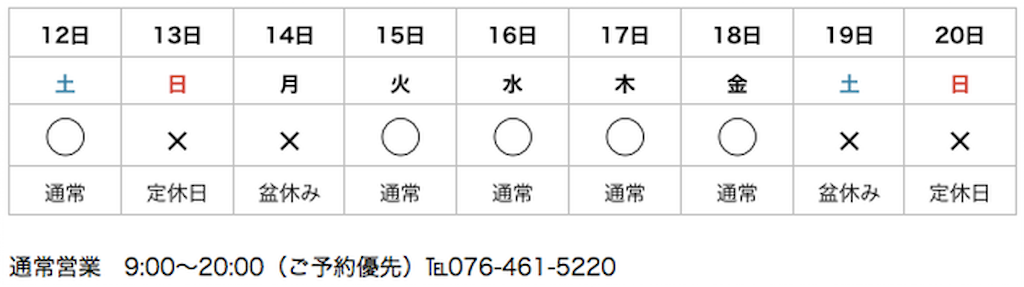 f:id:neutrallife-seitaikawamoto:20170814103338p:image