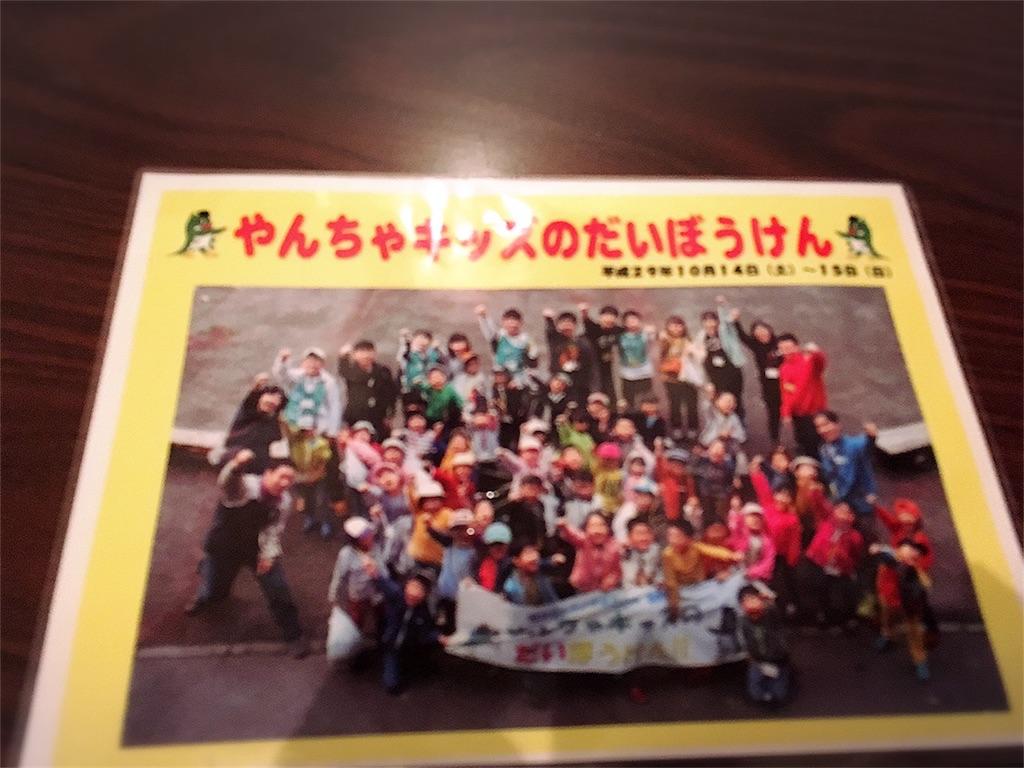 f:id:neutrallife-seitaikawamoto:20171016211437j:image