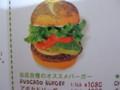 私の食べたアボカドハンバーガー