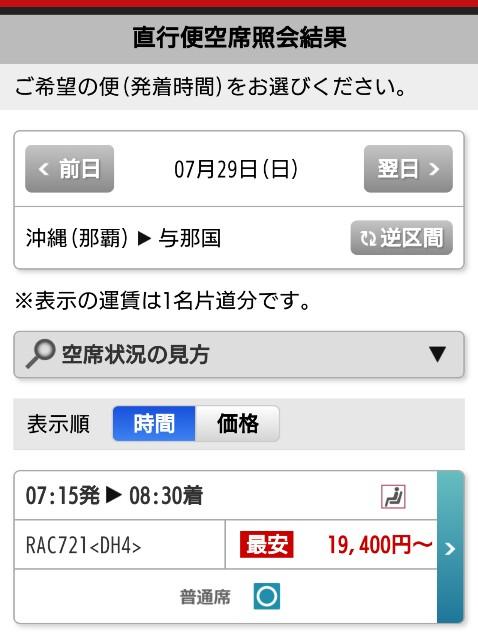 f:id:new-nagomi-view:20180419192027j:image