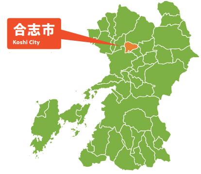 熊本県合志市