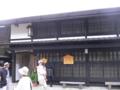 妻籠宿・郵便局
