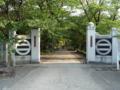 光弾寺入り口