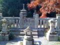 楠木正行と足利義詮の墓