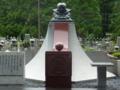 福助の慰霊碑