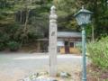 高野山・町石