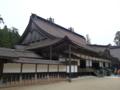 高野山・金剛峯寺2