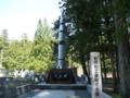 高野山・新明和工業慰霊碑