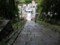 塩釜神社・表参道 高くて泣きそう
