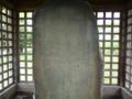 多賀城の壺の碑(つぼのいしぶみ)