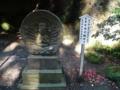 瑞巌寺の石像2