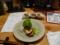 夕食 ハラグー