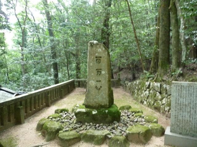 百万一心の石碑