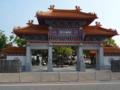 徐福公園の門