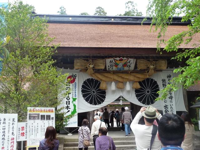 熊野本宮の新門