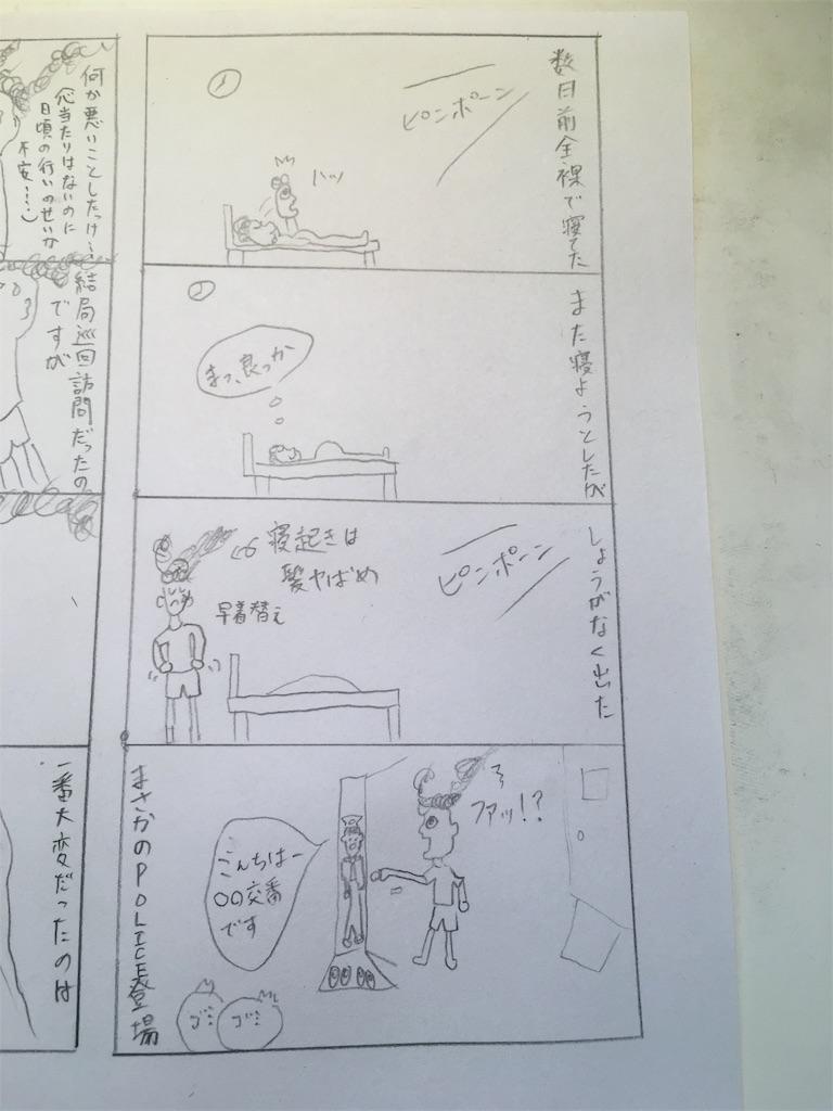 f:id:new_towada:20170530094639j:image