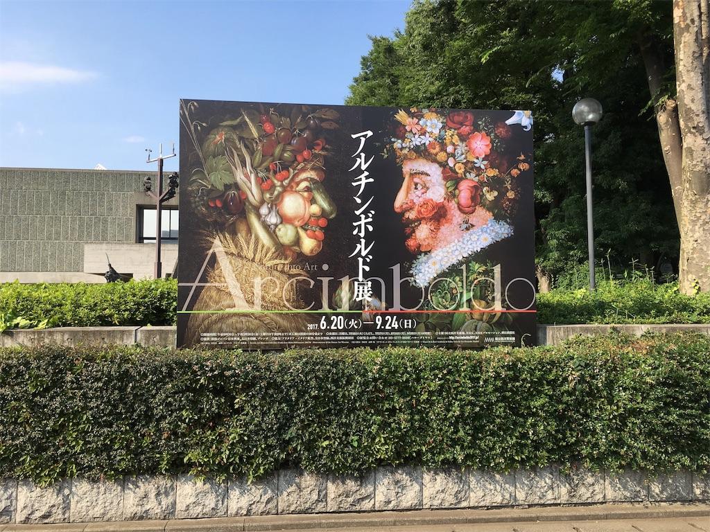f:id:new_towada:20170624004452j:image