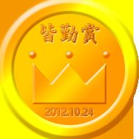 f:id:newbie2012:20121025183242p:image