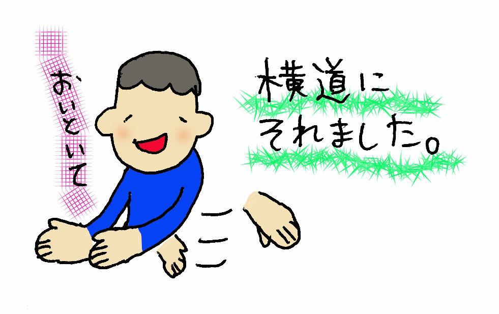 f:id:newforest_sapporo-higashi:20160804140632j:plain