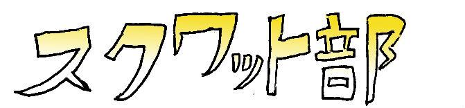 f:id:newforest_sapporo-higashi:20161025101255j:plain