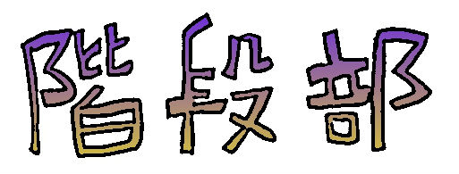 f:id:newforest_sapporo-higashi:20161115095905j:plain