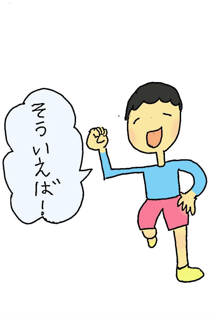f:id:newforest_sapporo-higashi:20161206123727j:plain