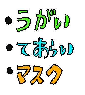 f:id:newforest_sapporo-higashi:20161215103041j:plain