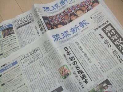 f:id:news-worker:20100704005206j:image:left