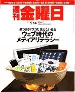 f:id:news-worker:20110116111051j:image:right