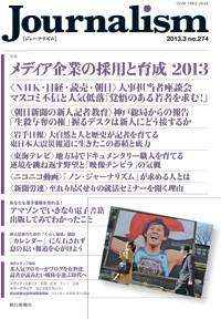 f:id:news-worker:20130316225243j:image:right