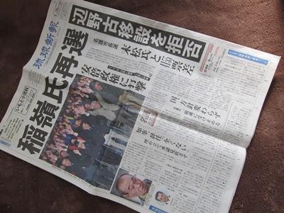 f:id:news-worker:20140123123037j:image
