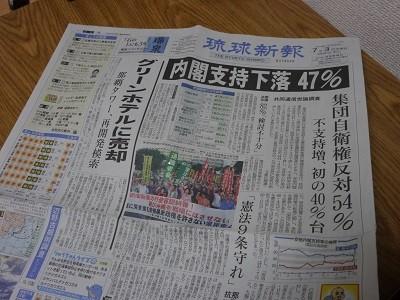 f:id:news-worker:20140707095954j:image